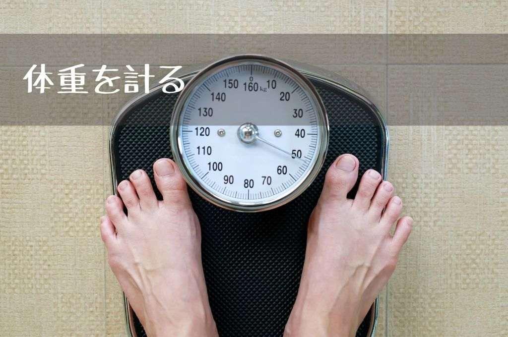 食べすぎリセット体重を計る