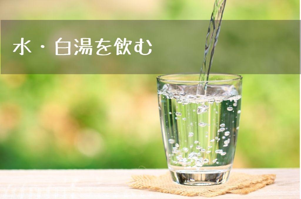 食べすぎリセット水を飲む