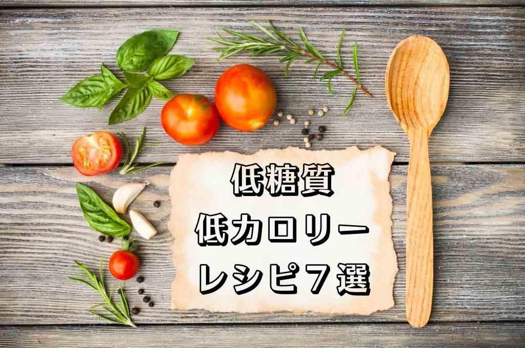どんどん痩せる食べ物ってあるの? レシピ7選